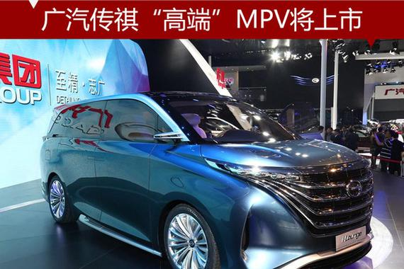 """广汽传祺""""高端""""MPV将上市 于4月亮相"""
