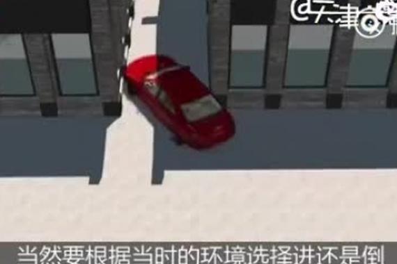 视频: 超实用!一分钟学会倒车入库