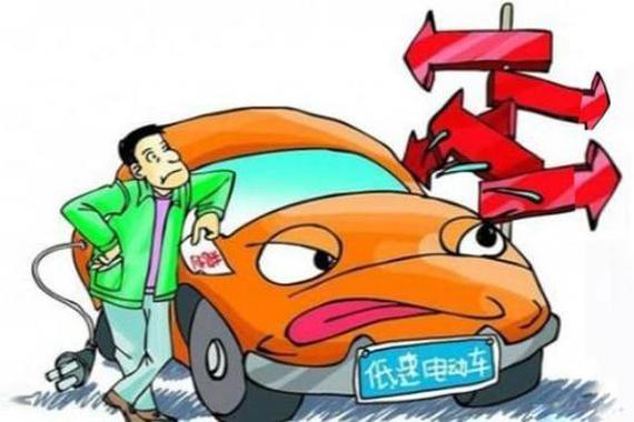 """低速电动汽车冲向国民车or标准""""铜墙"""""""