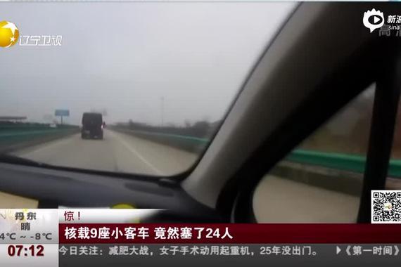 视频:惊!实拍9座小客车塞了24人