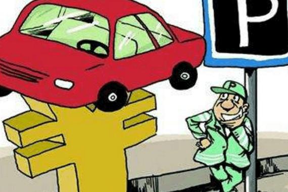 交警扣车收停车费是违法的!