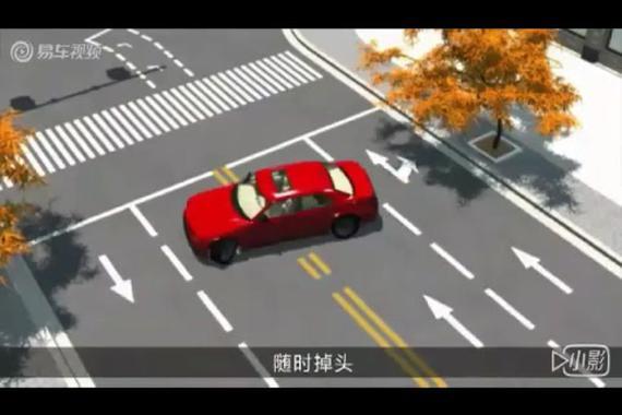 视频:车辆调头知识知多少 一分钟教会你