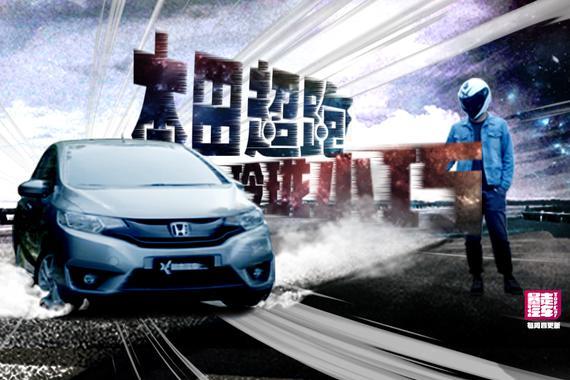 视频:[暴走汽车]本田超跑前来救驾