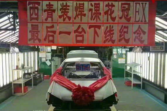 一汽丰田花冠正式停产 西青工厂同步关闭