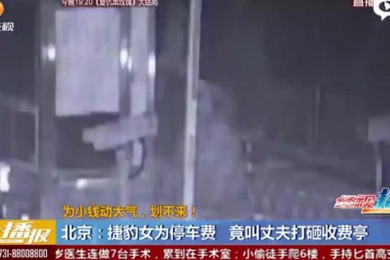 视频:捷豹司机为26元停车费 打砸收费亭
