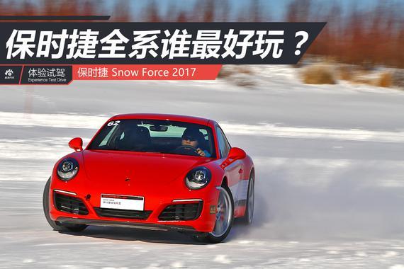 雪天最错误的驾驶方式 却被保时捷玩嗨了