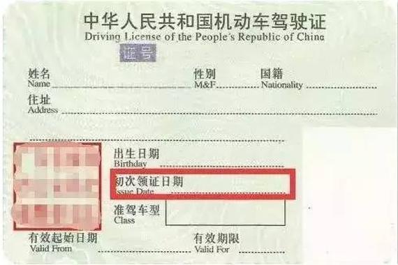 这件事忘了做彻底注销驾照,直接重考!