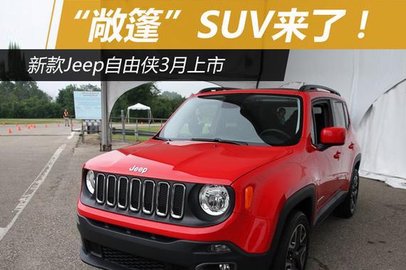 """""""敞篷""""SUV来了!新款Jeep自由侠3月上市"""