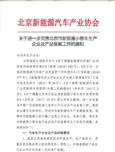 北京新能源车原备案即日作废 2017年重新申请