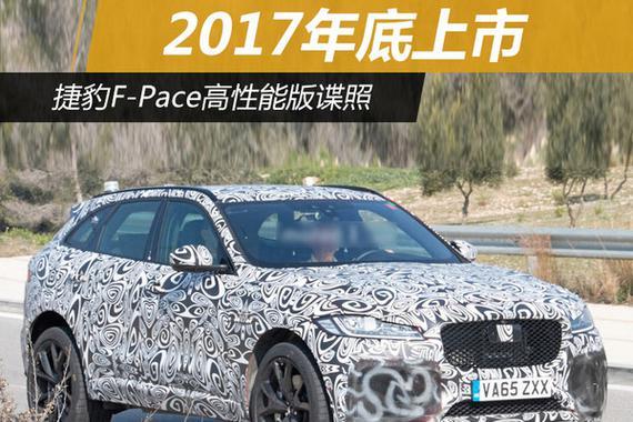 捷豹F-Pace高性能版谍照 2017年底上市