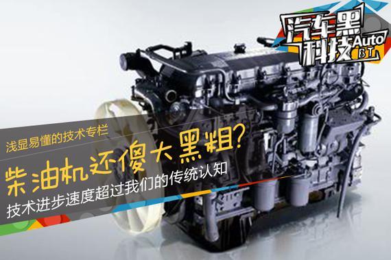 """汽车黑科技75 柴油机还是""""傻大黑粗""""吗?"""