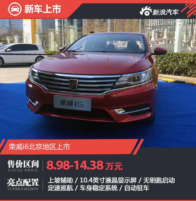 荣威i6北京地区上市 售价8.98-14.38万元