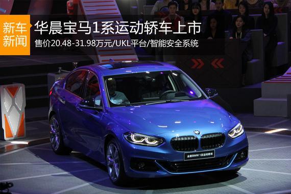 售20.48-31.98万元 华晨宝马1系运动轿车