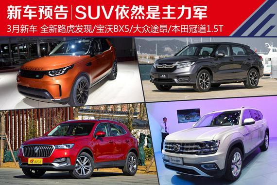 全新发现/宝沃BX5等 3月将上市新车展望