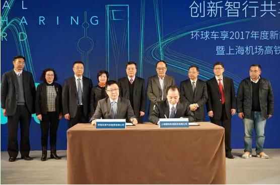 现场宣布与上海国际机场股份有限公司签署战略协议