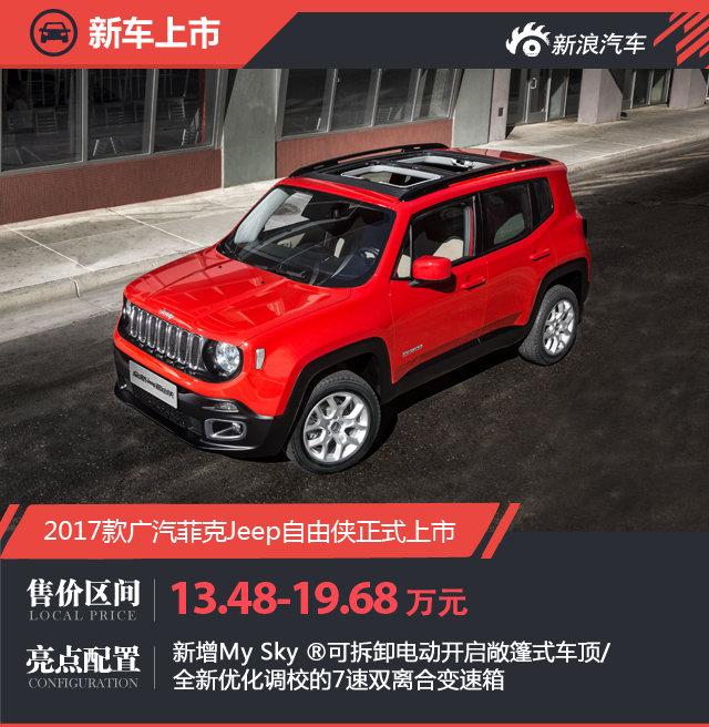 2017款Jeep自由侠上市 售13.48-19.68万