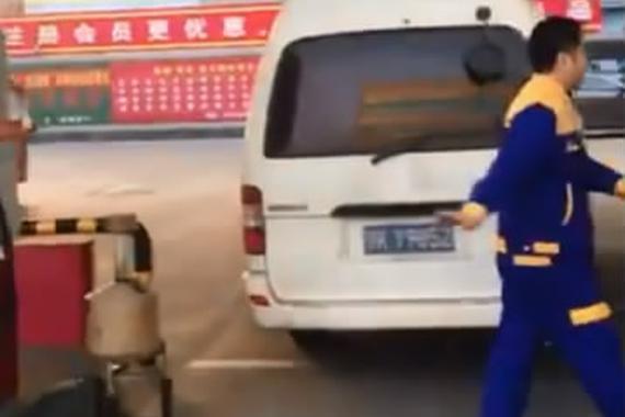 视频:加油站不得不防!300元油钱只加100