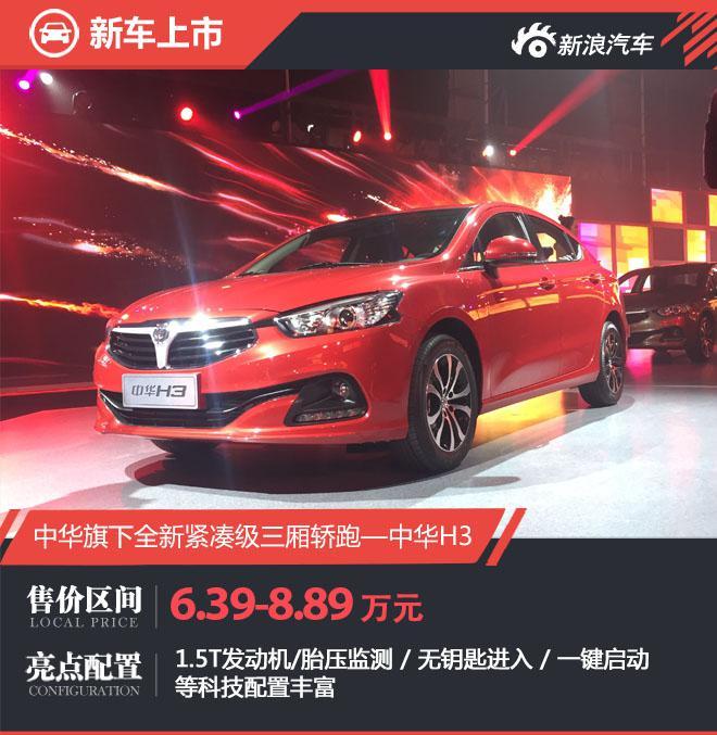 中华H3正式上市 售价6.39-8.89万元