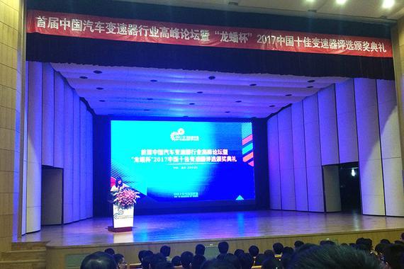 中国<em>汽车变速器</em>行业抱团发声