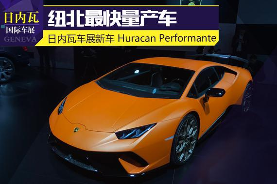 2017日内瓦车展 Huracan Performante
