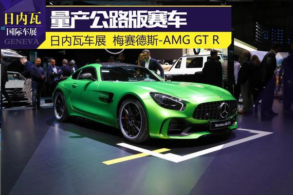 2017日内瓦车展:梅赛德斯-AMG GT R亮相