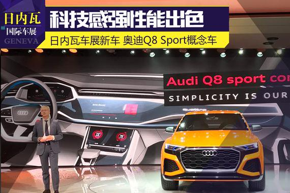 2017日内瓦车展 奥迪Q8 Sport概念车