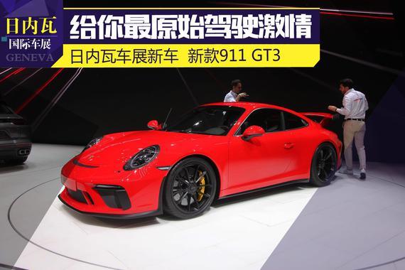 2017日内瓦车展:保时捷新款911 GT3亮相