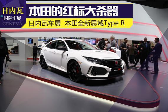 2017日内瓦车展:本田全新思域Type R亮相