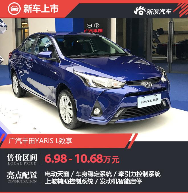 广汽丰田致享上市 售价6.98-10.68万元