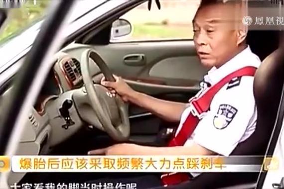 视频:高速爆胎只需一招即可平稳停车