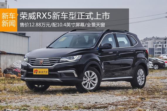 荣威RX5新车型正式上市 售价仅12.88万元