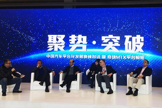 中国汽车平台化深入 奇瑞再推M1X平台