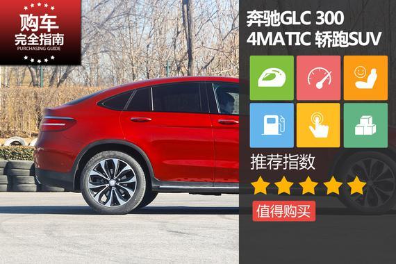奔驰GLC 300 4MATIC 轿跑SUV