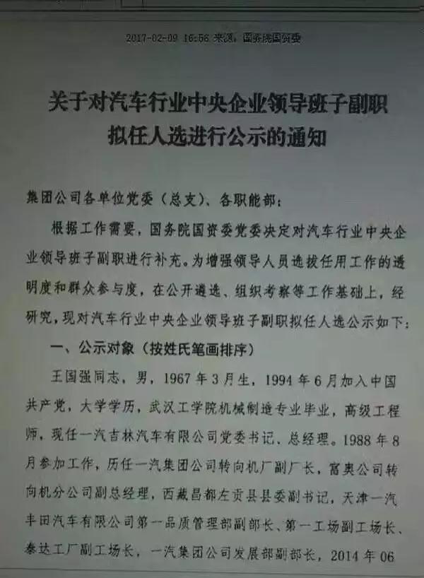 安铁成调任公示是央企 邱现东已到一汽