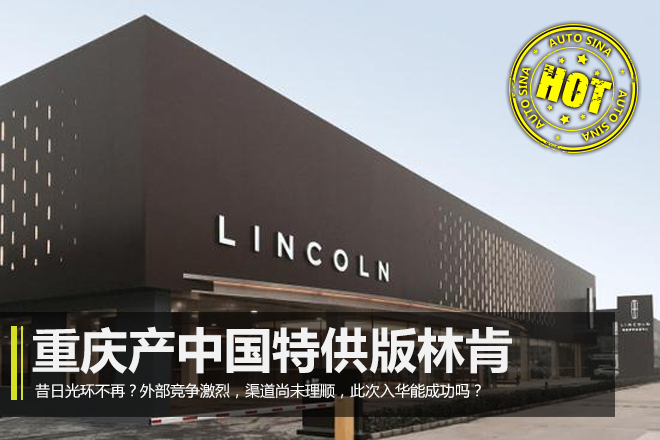 前路漫漫 重庆产中国特供版林肯能成功吗