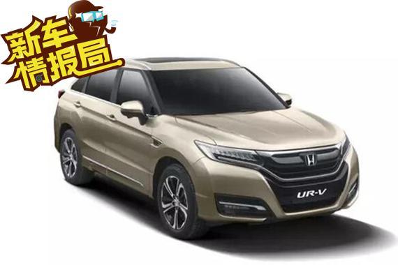 东风Honda也放大招 UR-V上市引关注