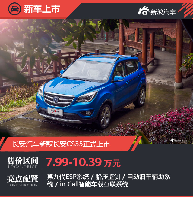 长安新款CS35正式上市 售价7.99-10.39万