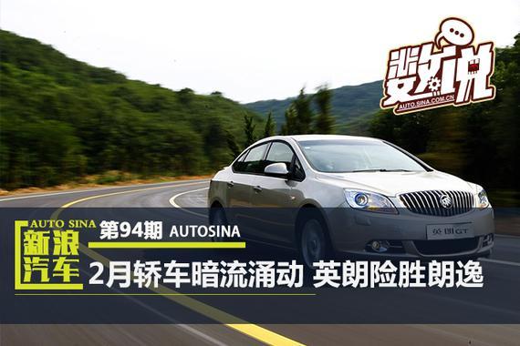 数说|2月英朗险胜朗逸 吉利成中国轿车风向标