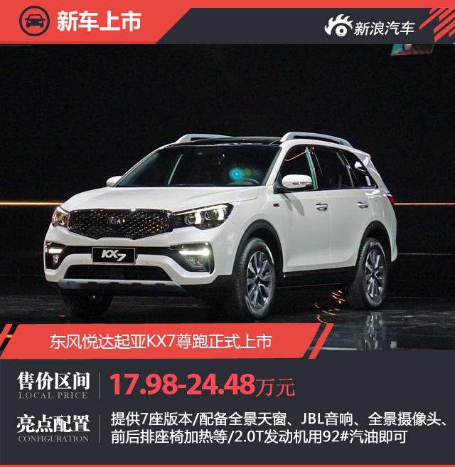 起亚KX7尊跑上市 售17.98-24.48万元