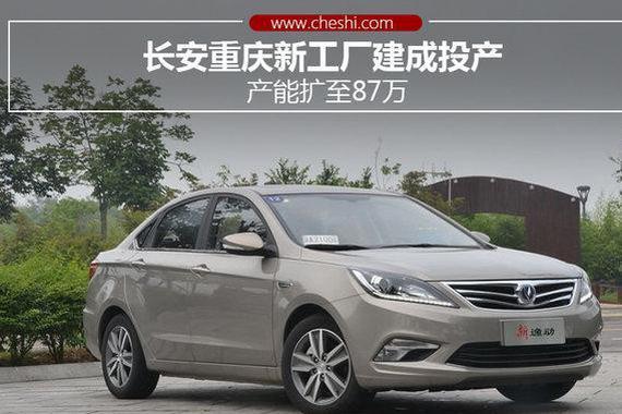长安重庆新工厂建成投产 产能扩至87万