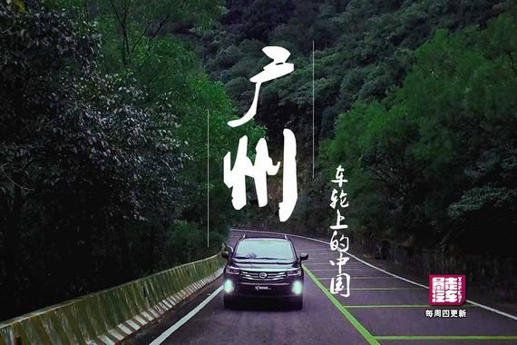 车轮上的中国—广汽传祺GS4