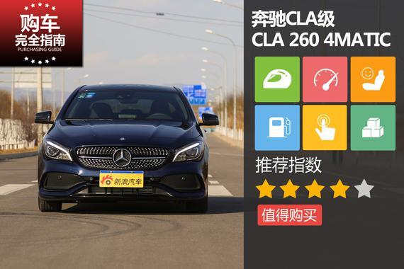 奔驰CLA级 CLA 260 4MATIC