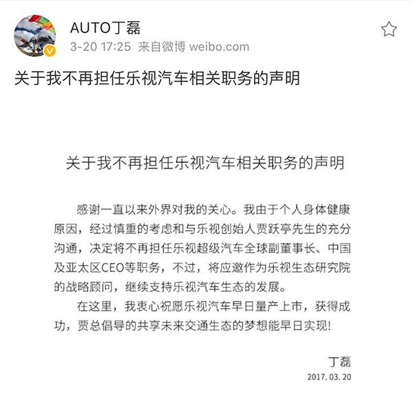 丁磊正式离职 乐视汽车A轮融资或受影响