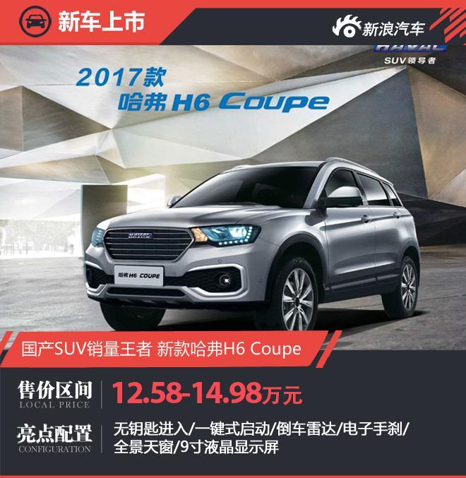 新款哈弗H6 Coupe上市 售价12.58-14.98万