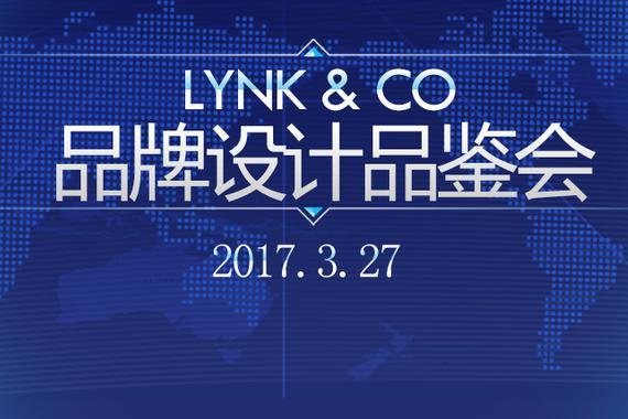 吉利LYNK&CO品牌设计理念
