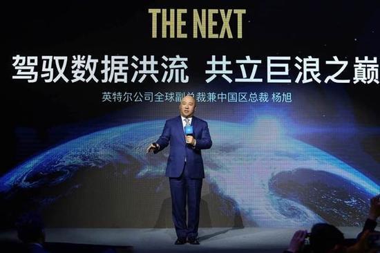 英特尔公司全球副总裁兼中国区总裁 杨旭