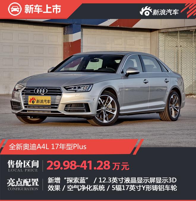 奥迪A4L 17年型Plus上市 售价29.98万起
