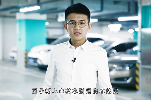 视频:新上市的车 什么时候买最划算?