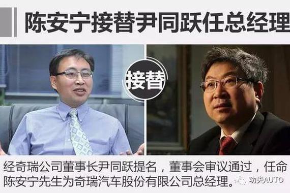 """陈安宁如何当上奇瑞总经理?扒一扒他的""""上位""""之路"""
