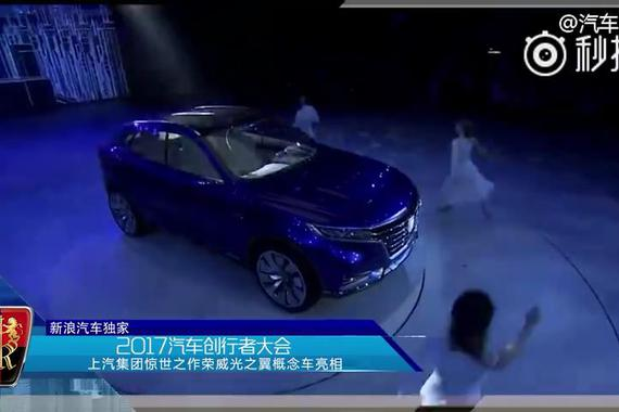 视频:荣威光之翼概念车闪亮登场